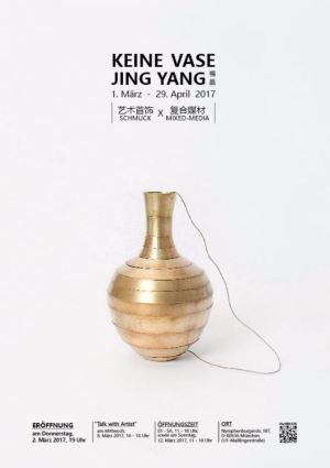 楊晶 Jing YANG