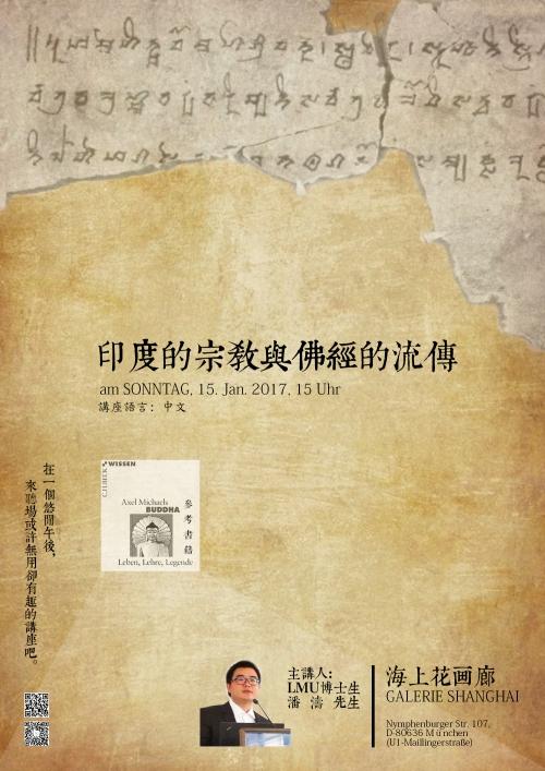 潘濤講座 | Vortrag von Hr. Tao PAN