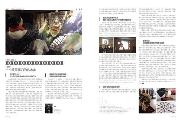 国家美术杂志2017年5月期刊 | NATIONAL ARS (JUNI 2017)